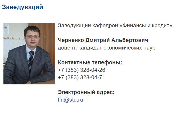 Карточка Дмитрия на сайте университета