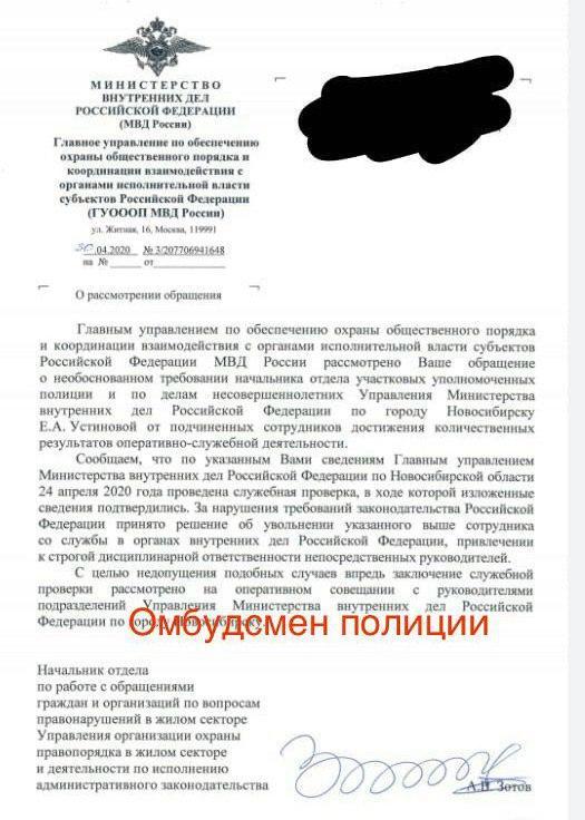 В Новосибирске уволили начальницу участковых, установившую план по штрафам за нарушение самоизоляции