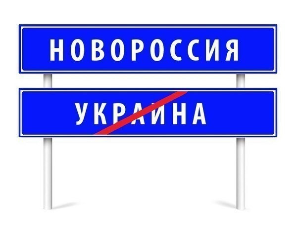 1398982888_novorossiya1