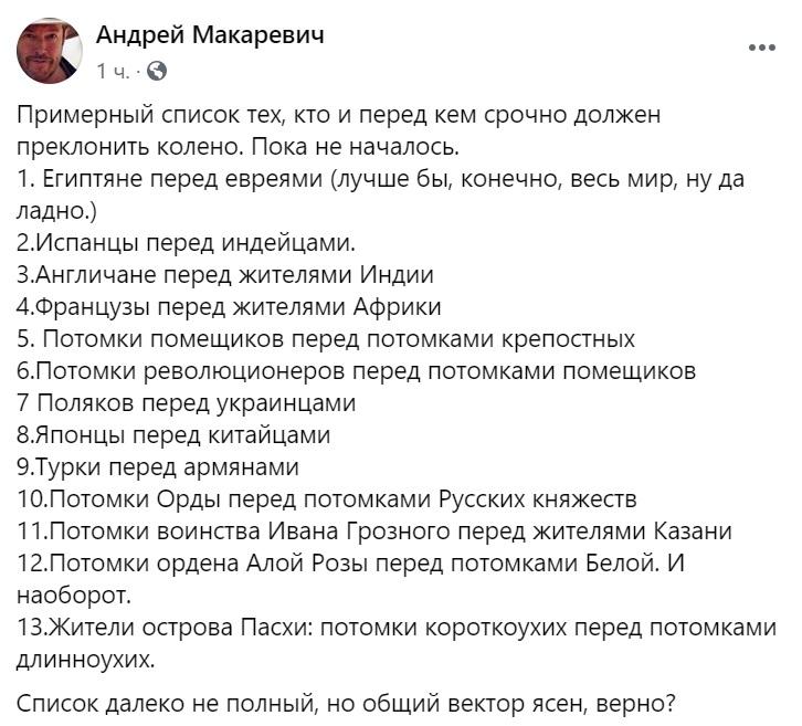 Макаревич составил список тех, кто должен преклонить колено