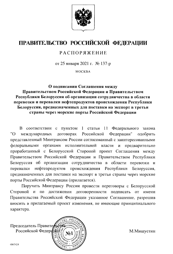 Россия поможет Лукашенко наказать Литву