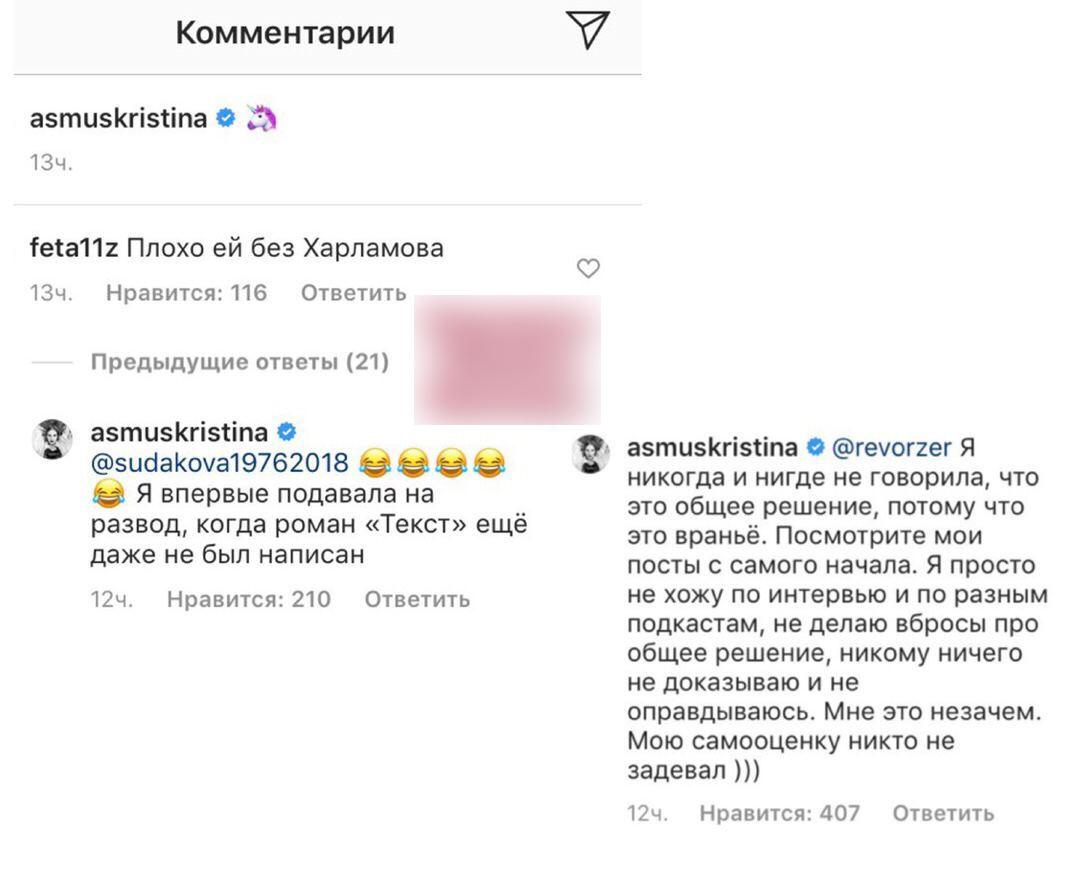Текст Эро Сцена Асмус