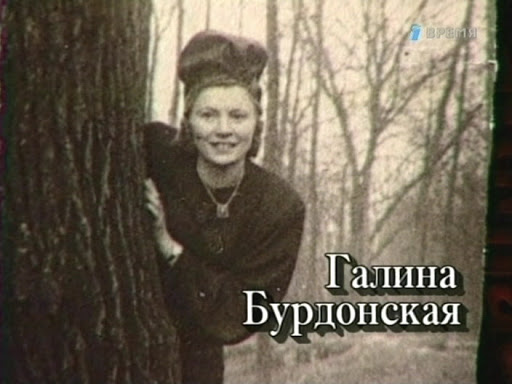 Галина Бурдонская