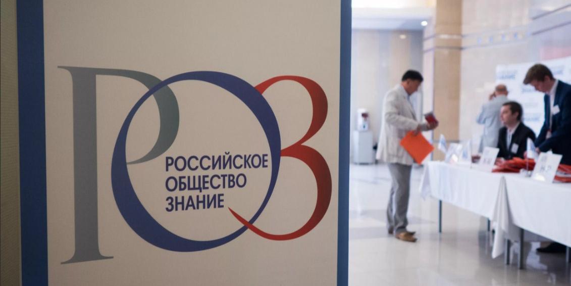 """Российское общество """"Знание"""" формирует научный потенциал страны"""