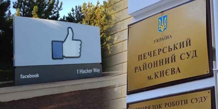 Дело об убийстве Бузины: киевский суд постановил обыскать главный офис Facebook в США