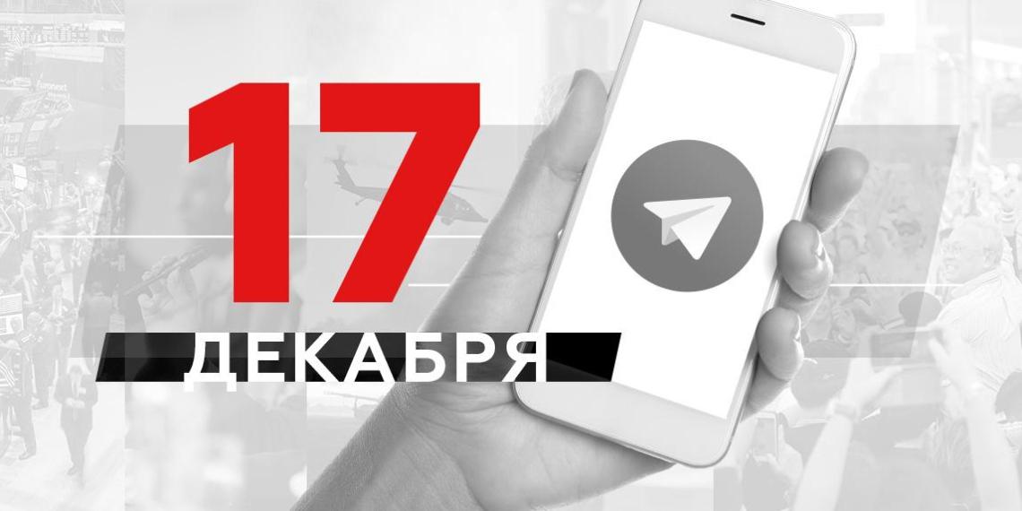 Что пишут в Телеграме: 17 декабря