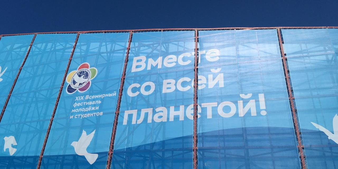 Метро Москвы выпустит билеты в честь Всемирного фестиваля молодежи