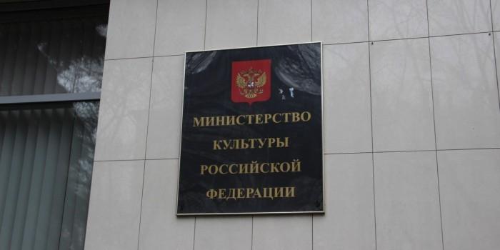 Ущерб от действий чиновников Минкультуры оценили в миллионы рублей
