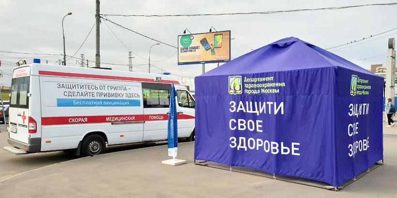 В Москве за три недели прививку от гриппа сделали около 1,5 млн человек