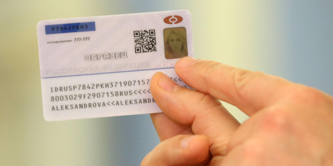 Россиянам рассказали, как будет выглядеть новый электронный паспорт