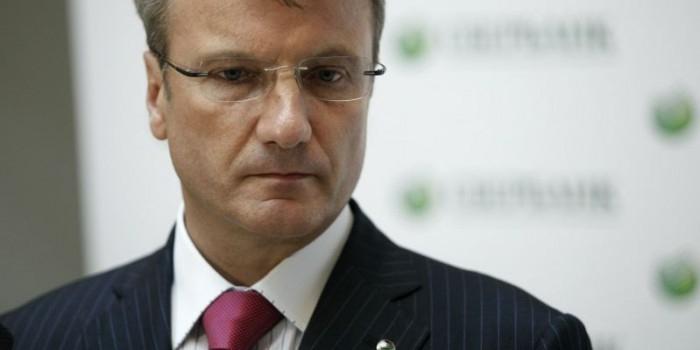Греф сообщил о преодолении острой фазы кризиса в экономике РФ