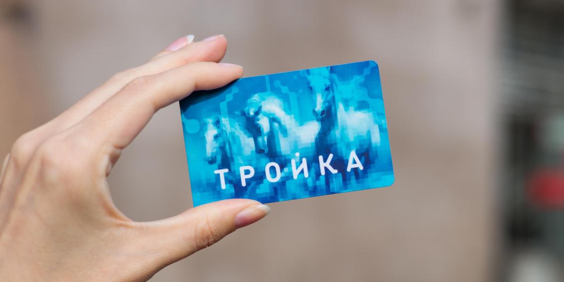 "Москвичи начали тестировать виртуальную карту ""Тройка"""