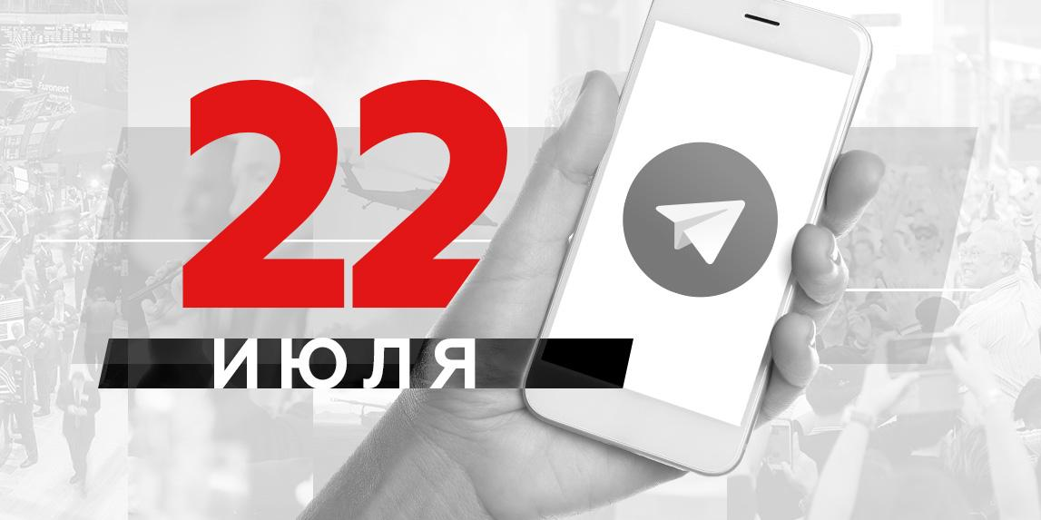 Что пишут в Телеграме: 22 июля