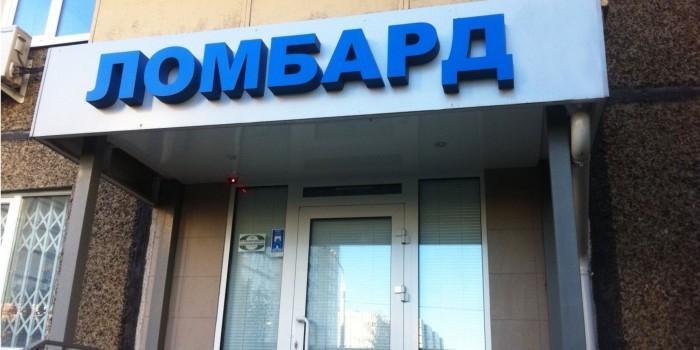 В России выявили новую схему обналичивания денег через ломбарды