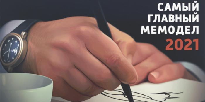 """""""Самый главный мемодел"""": 12 ярких фраз Путина объединили в календарь"""