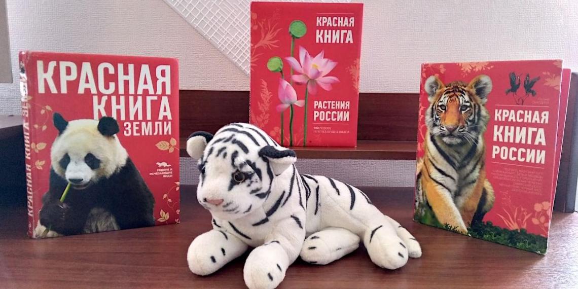 В России появится новая Красная книга