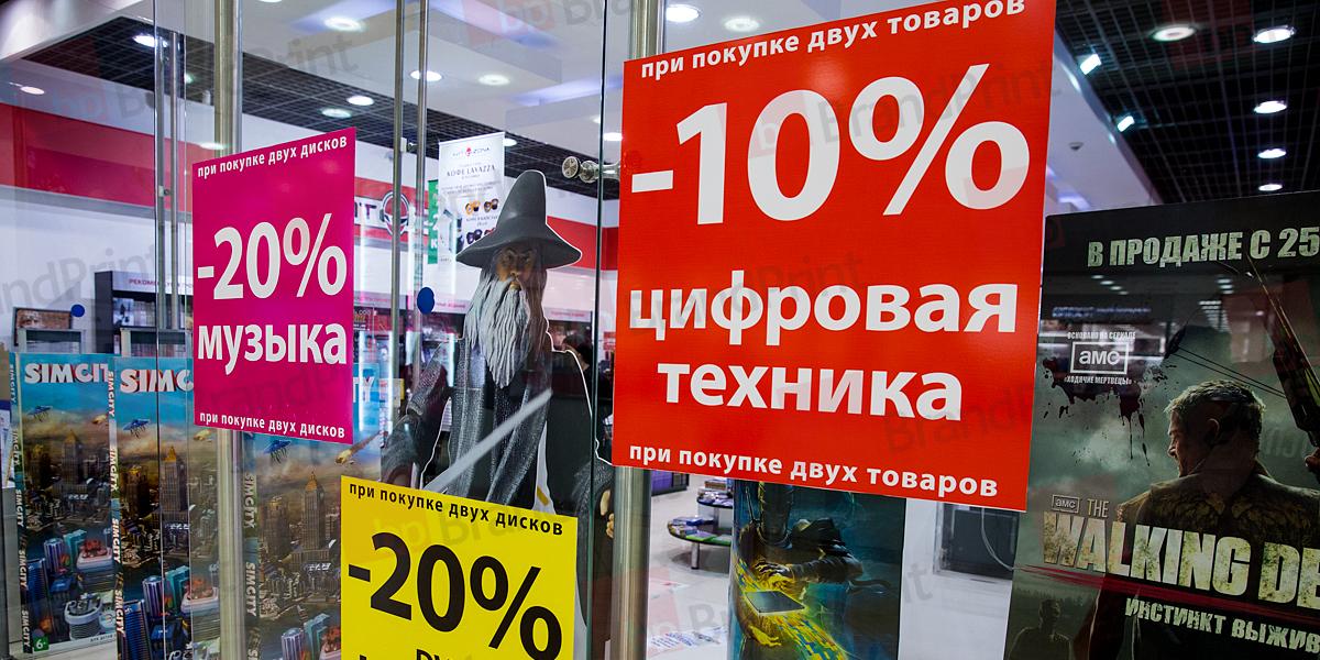 """Россиянам дали советы, как правильно покупать в """"черную пятницу"""""""
