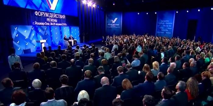Путин принял участие в работе межрегионального форума ОНФ в Йошкар-Оле