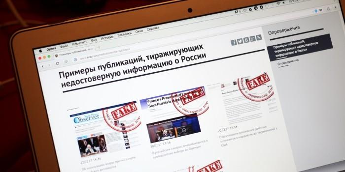 На сайте МИД появилась рубрика фейковых новостей о России