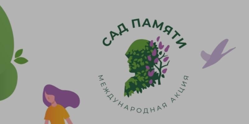"""Акция """"Сад памяти"""" стартует 18 марта"""