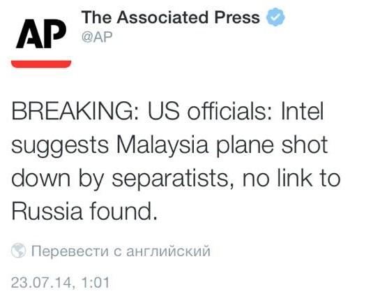 США не имеют доказательств участия России в трагедии с Boeing