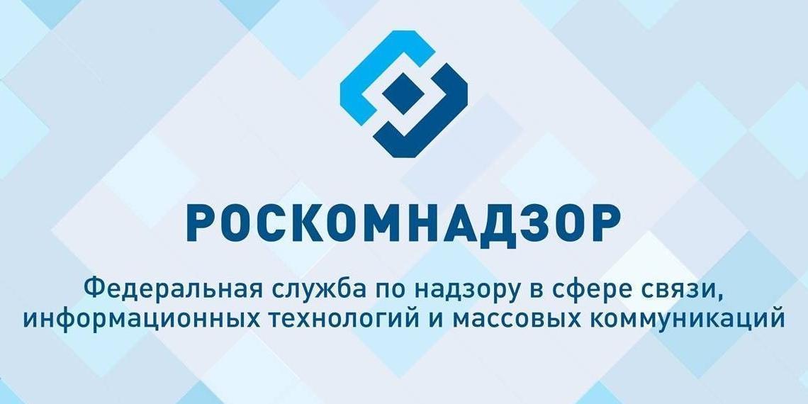 """Роскомнадзор напомнил иностранным соцсетям о """"дне тишины"""" перед выборами 8 сентября"""