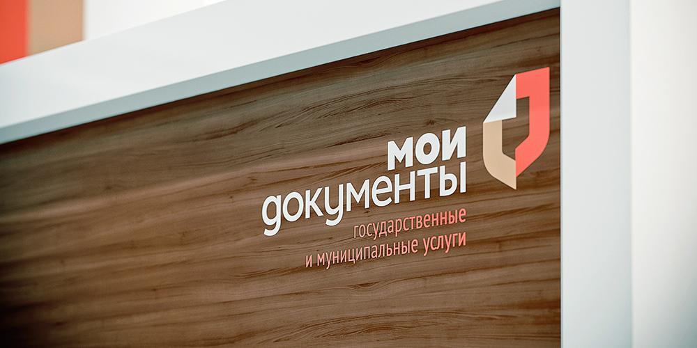 """В Москве открыли пункты вакцинации в трех центрах """"Мои документы"""""""