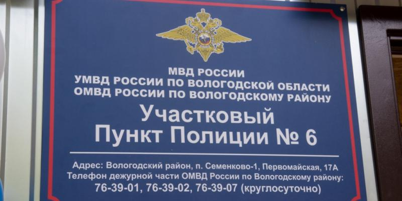 Под Вологдой торжественно открыли полицейский участок в грузовом контейнере