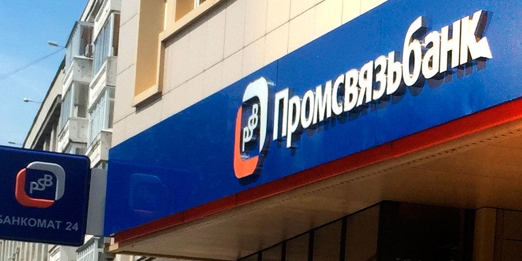 Промсвязьбанк намерен засекретить свое руководство во избежание санкций