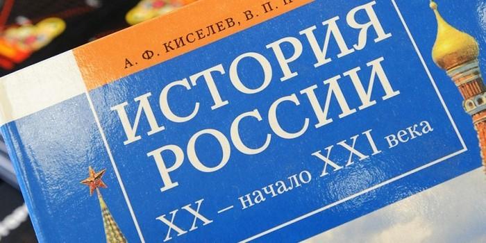 В новый учебник истории не вошел украинский конфликт
