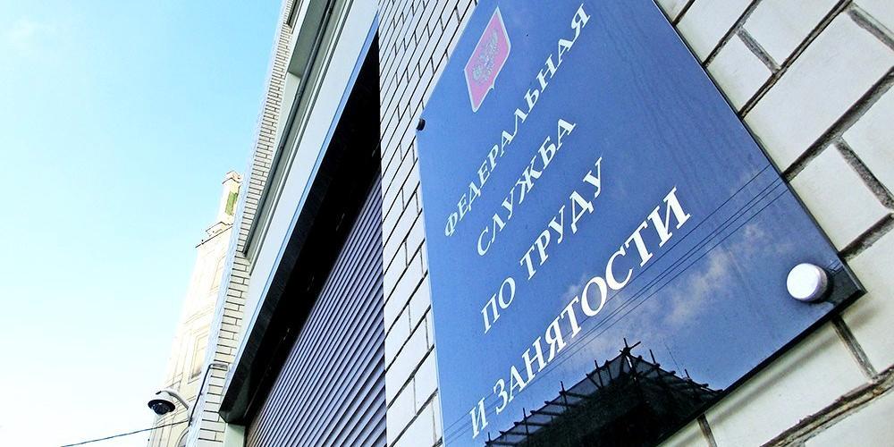 Мошенники стали обманывать россиян под видом сотрудников Роструда