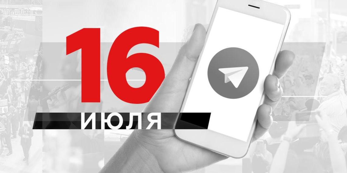 Что пишут в Телеграме: 16 июля
