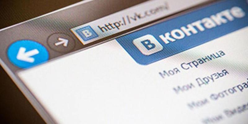"""Мошенники придумали новый способ воровства у пользователей """"ВКонтакте"""""""