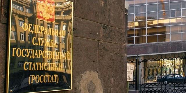 Росстат: спад промышленности РФ ускорился до 5,5%