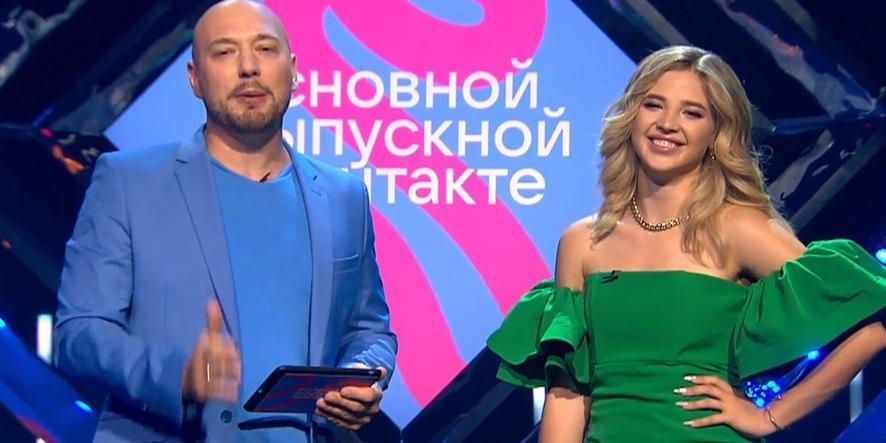 """В соцсети """"ВКонтакте"""" проходит онлайн-праздник """"Основной выпускной"""""""