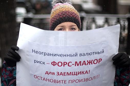 Россияне винят правительство и ЦБ в проблемах с выплатой валютной ипотеки