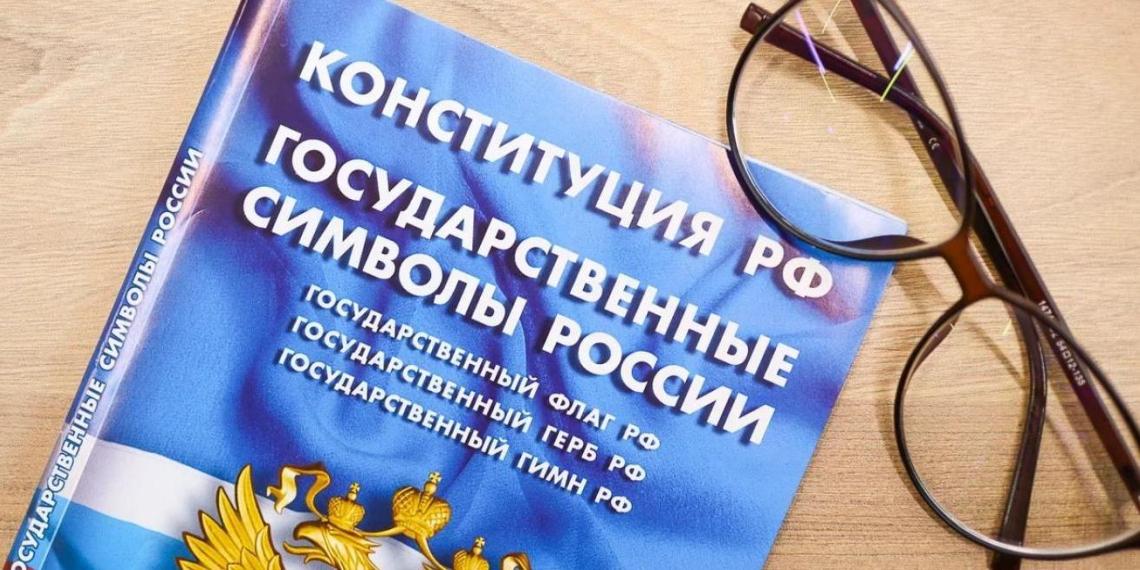 100 тысяч волонтеров сдадут экзамен на знание Конституции