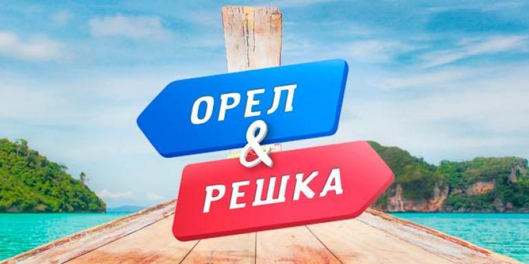 """Новой ведущей """"Орла и решки"""" стала победительница """"Последнего героя"""""""