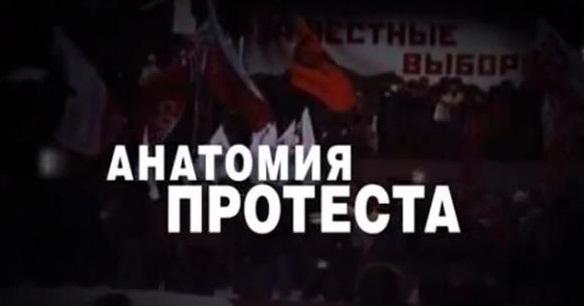 """НТВ в воскресенье покажет новую """"Анатомию протеста"""""""