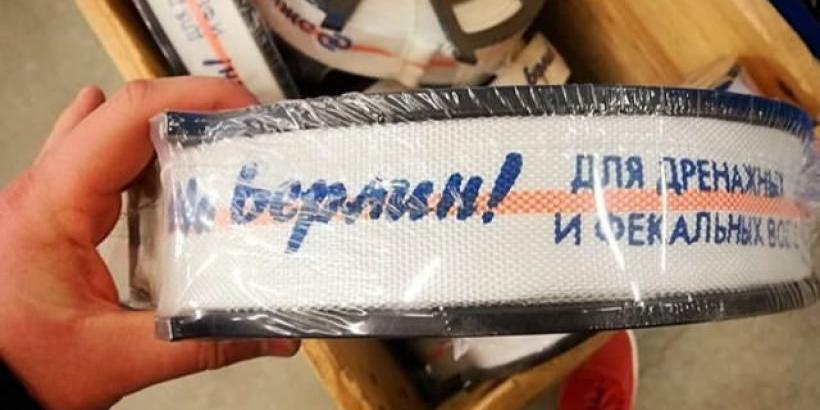 """Саратовцы нашли в продаже шланги для фекалий с надписью """"На Берлин!"""""""
