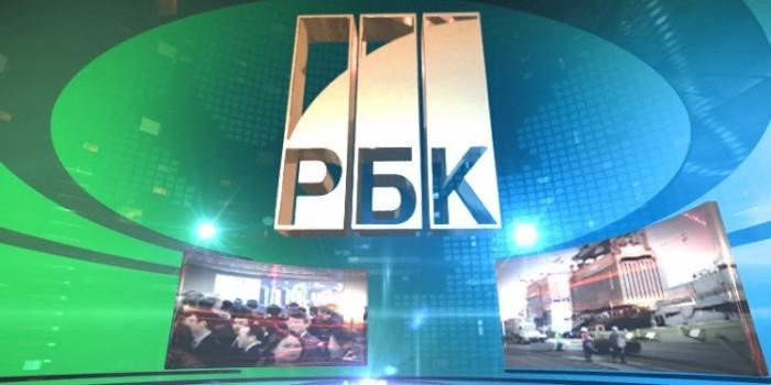 После ухода руководства РБК акции медиахолдинга выросли на 7%