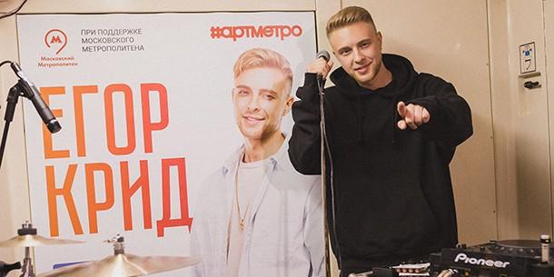 Егор Крид дал бесплатный концерт в московском метро