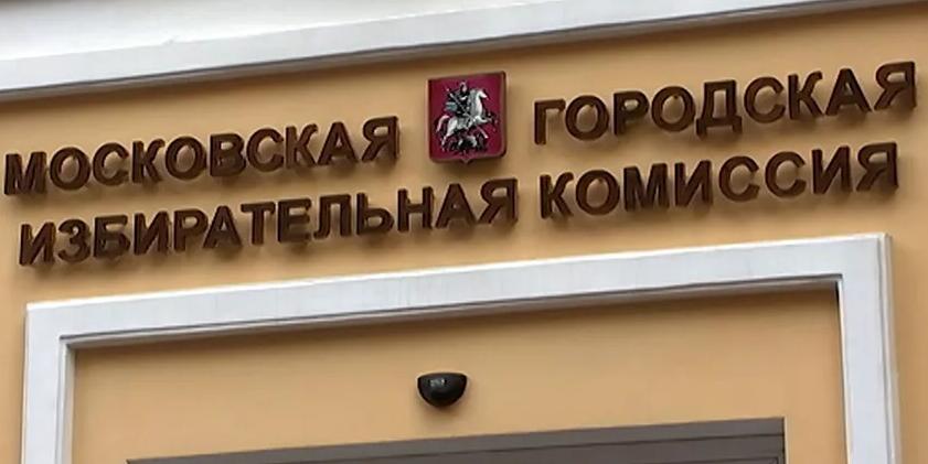 Мосгоризбирком зарегистрировал 233 кандидата на выборы в МГД