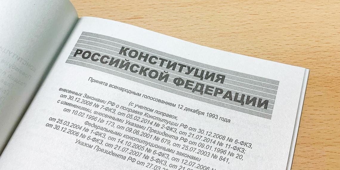 Госдума приняла закон о поправке в Конституцию в третьем чтении