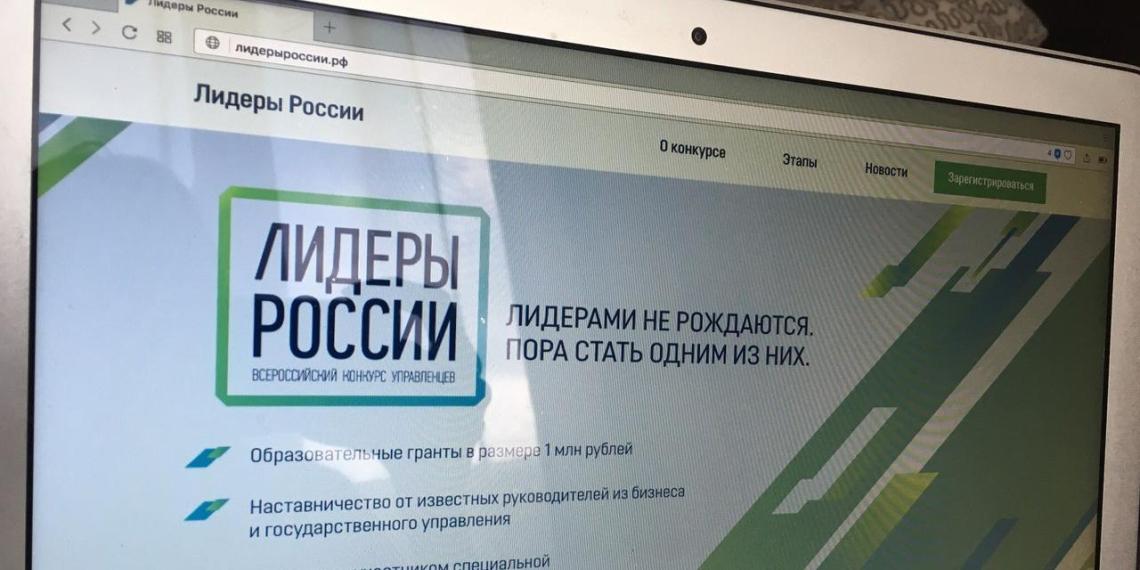 """В полуфинал конкурса """"Лидеры России"""" прошли 2700 человек"""