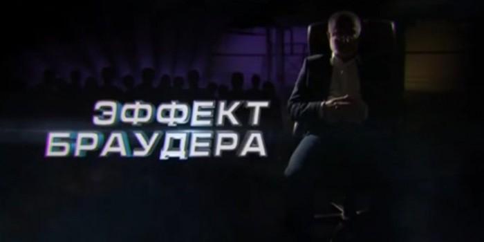 В Сети появилась полная версия фильма про Браудера и Навального