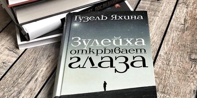 """Книга """"Зулейха открывает глаза"""" стала лидером по популярности у россиян"""