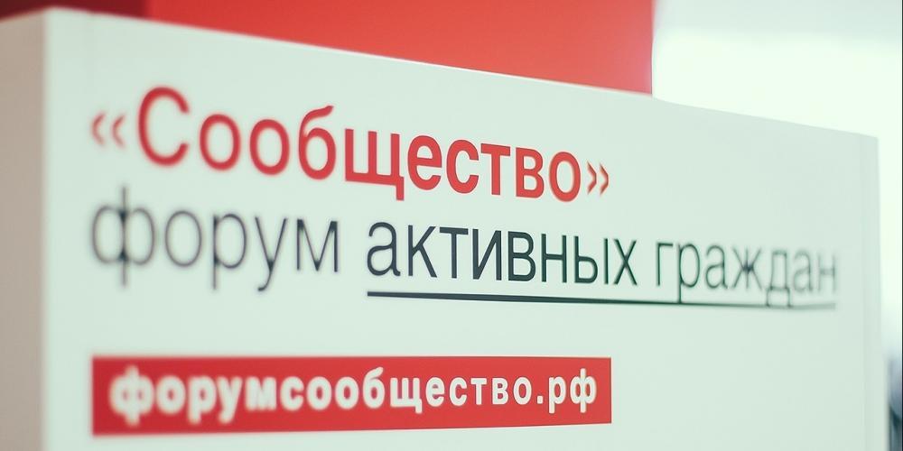 """В Петербурге открылся форум """"Сообщество"""""""
