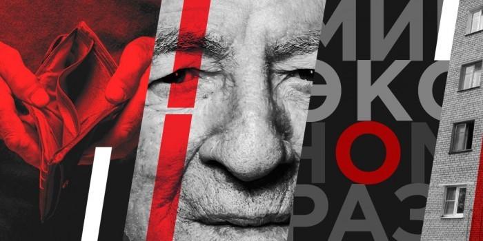 20 лет без роста пенсий: Минэкономразвития представило прогноз-2035