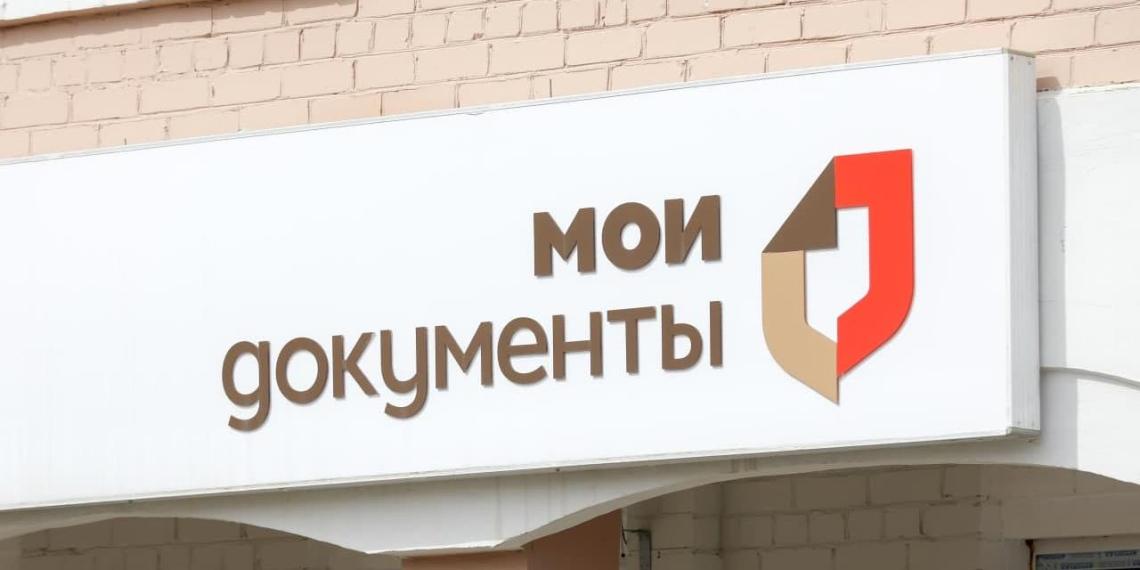 МФЦ разрешили выдавать электронные дубликаты документов